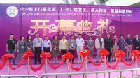 多位行业嘉宾为本届广州性文化节剪彩