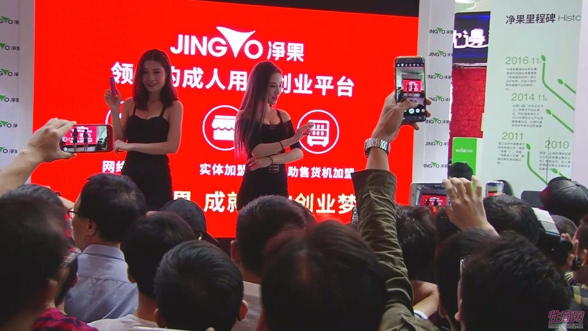 净果JingVo成人用品创业平台展位前人潮汹涌