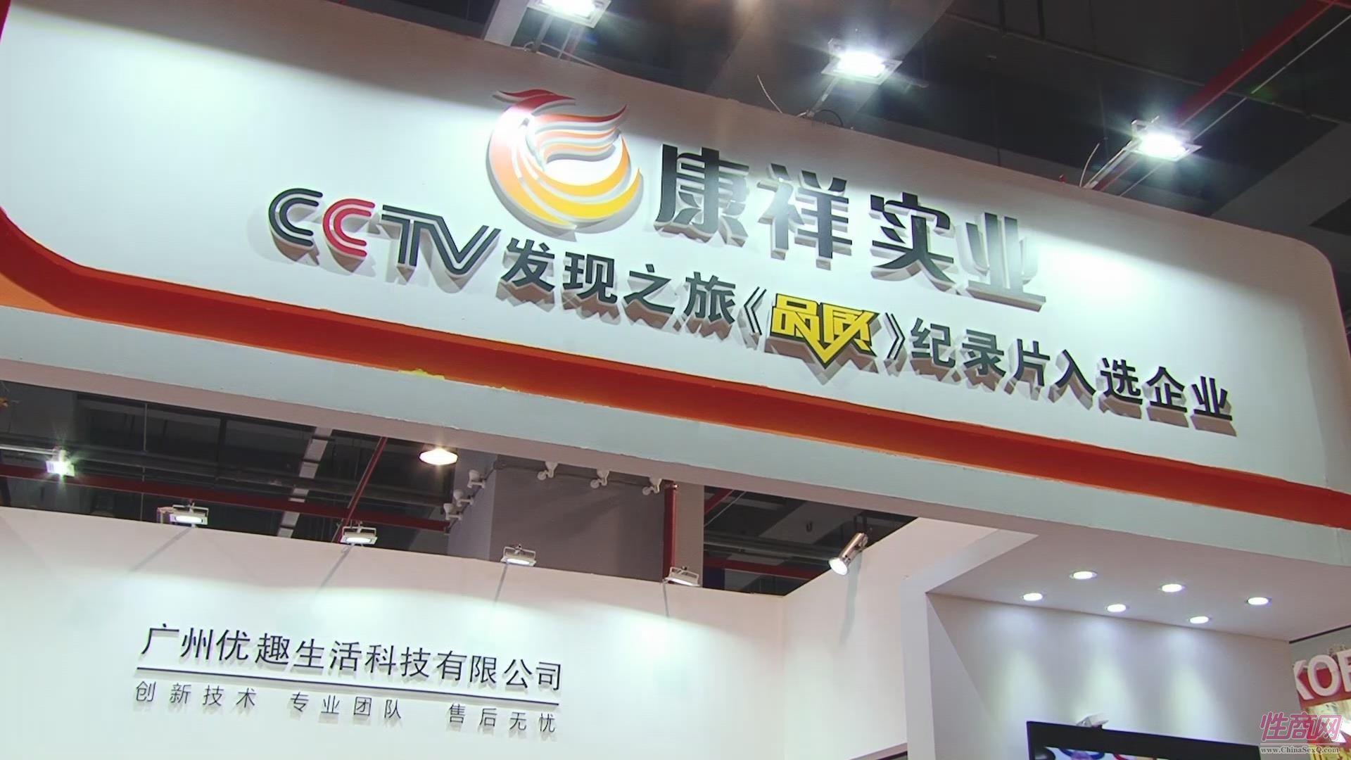康祥实业CCTV发现之旅纪录片入选企业
