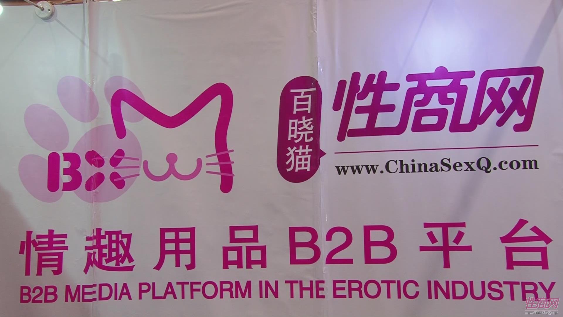 性商网展台