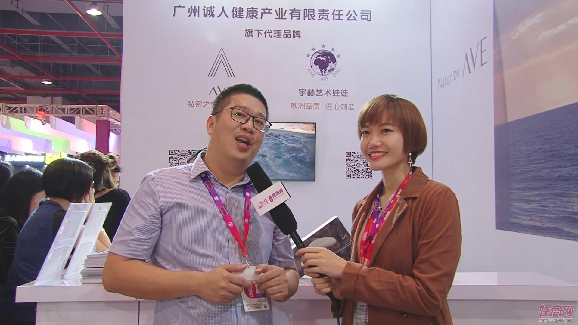 AVE振动器-2017广州性文化节性商网专访