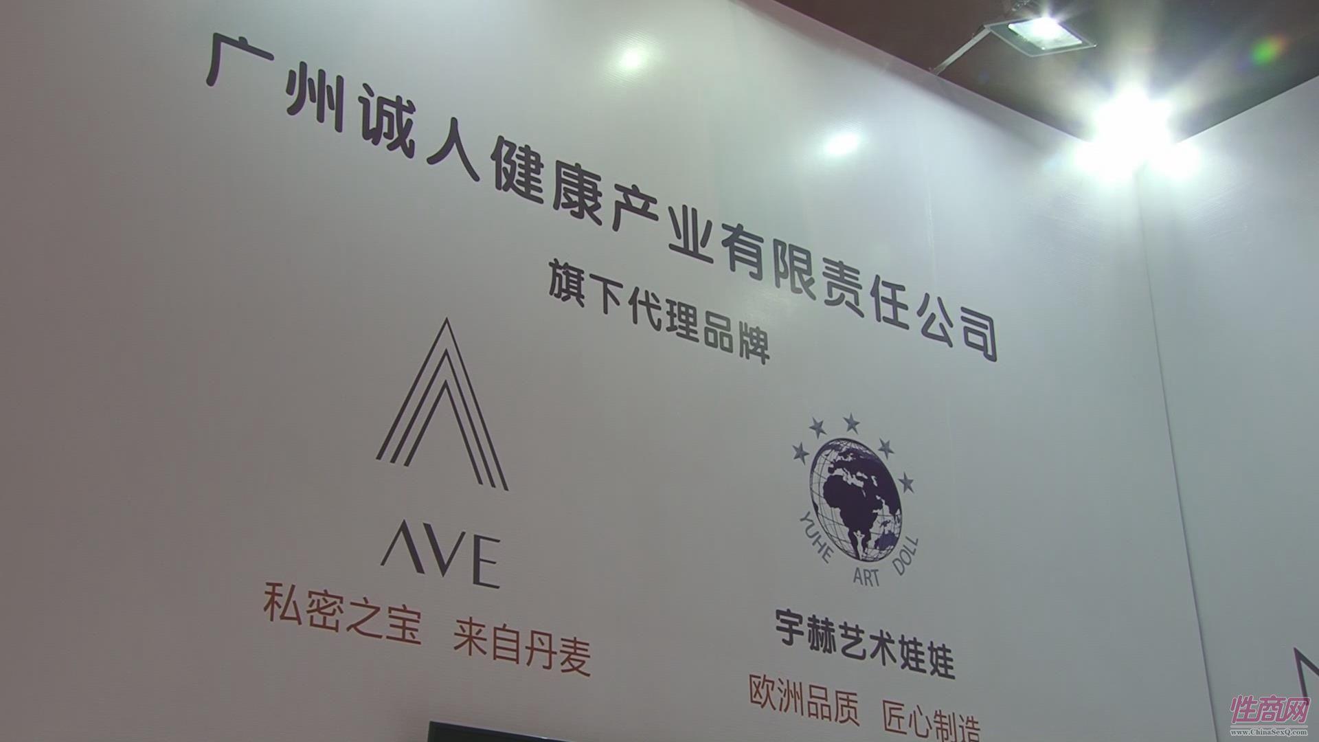 广州诚人健康产业公司展台