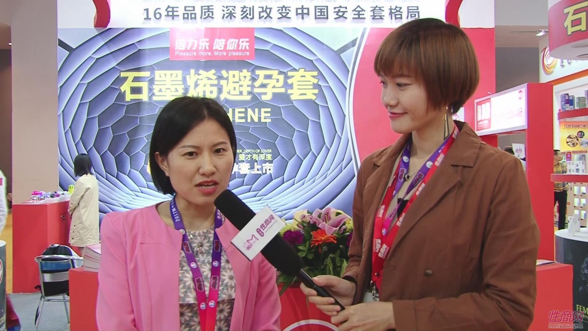 倍力乐安全套-2017广州性文化节性商专访