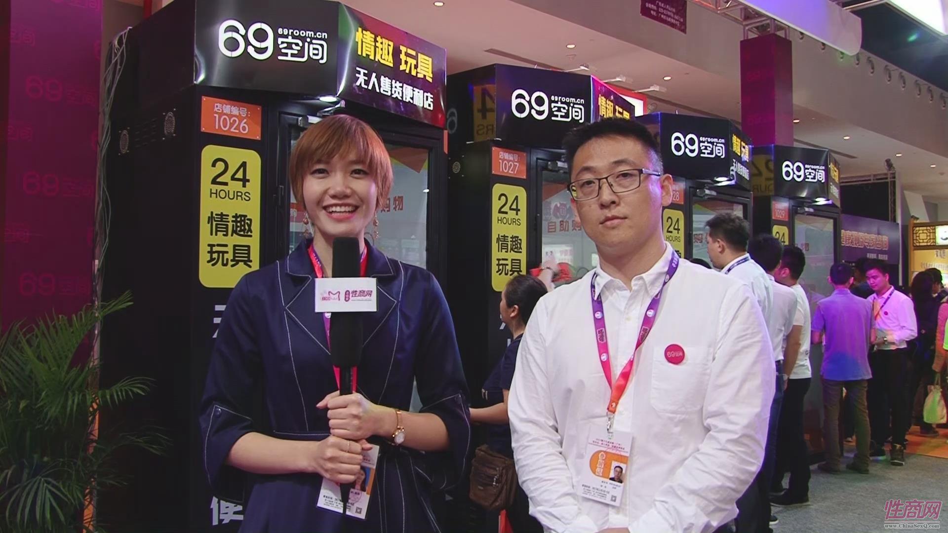 性用品无人超市―广州性文化节性商专访