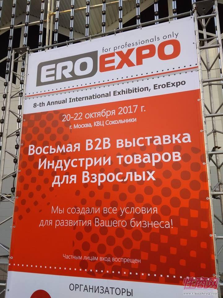 展馆前的2017俄罗斯成人展广告