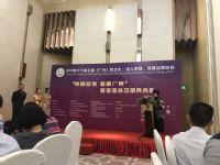 广州性文化节组委会李继红女士发表贺词