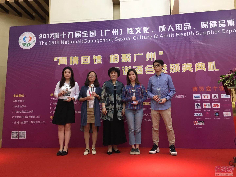 性商网、大粤网、成人侣获得战略合作媒体奖