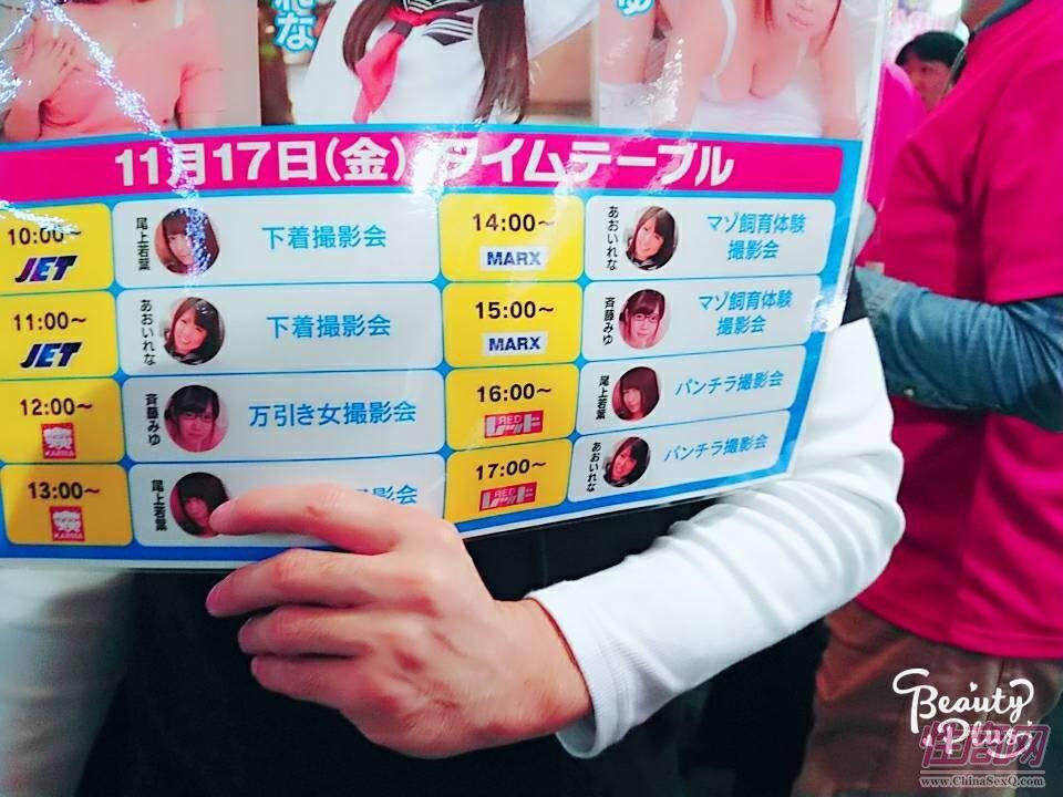 一位观众拿着女优活动时间表