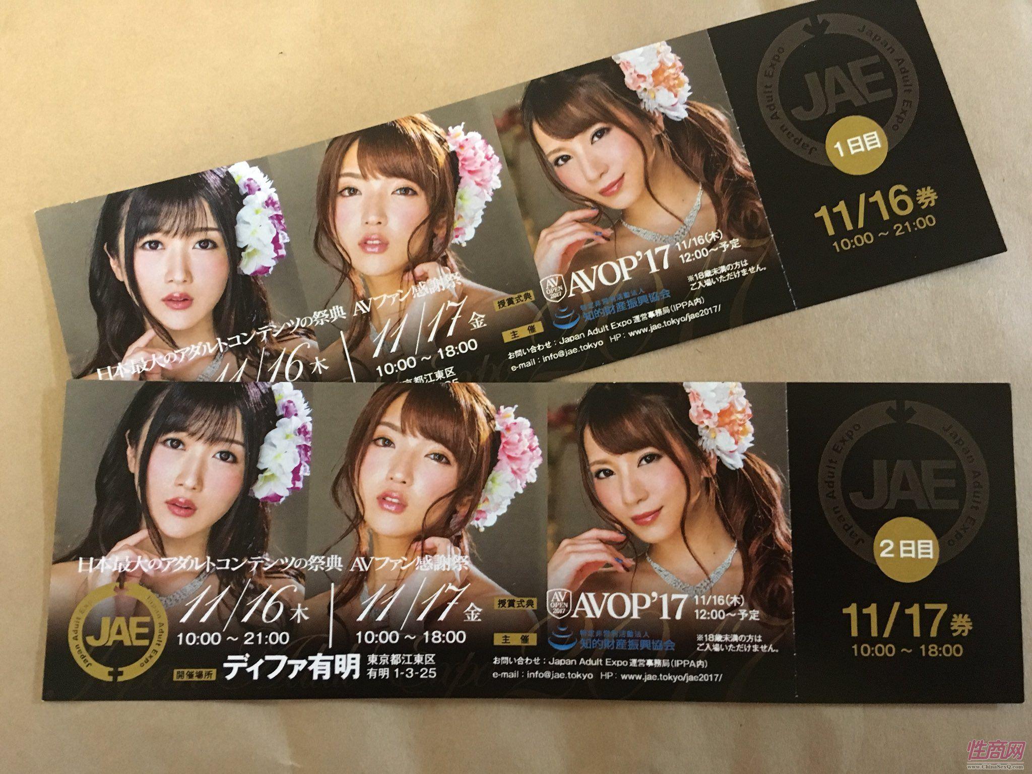 日本成人展门票