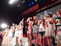 日本成人展颁奖典礼