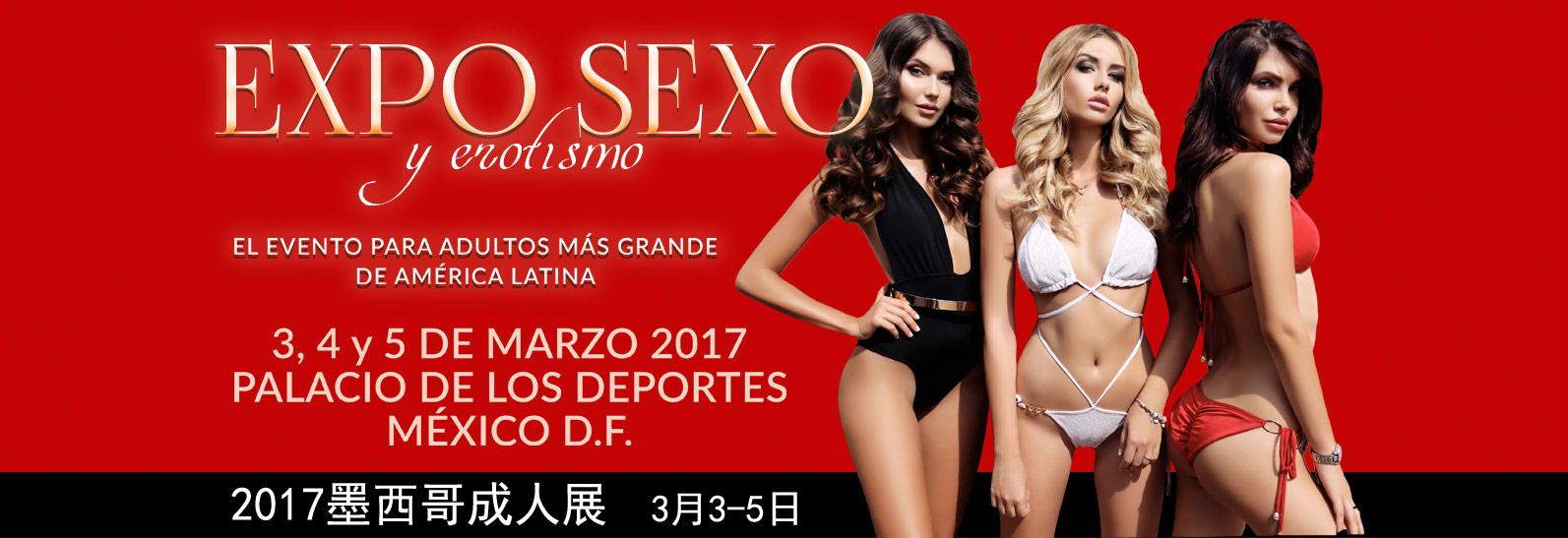2017墨西哥成人展expoSexo横幅banner