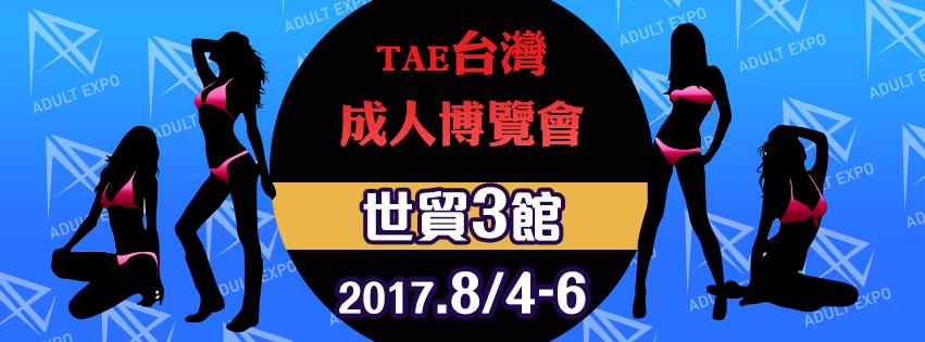2017第六届台湾成人博览会横幅banner