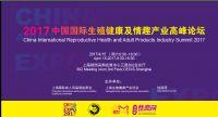 2017上海成人展产业高峰论坛―领导致辞图片1