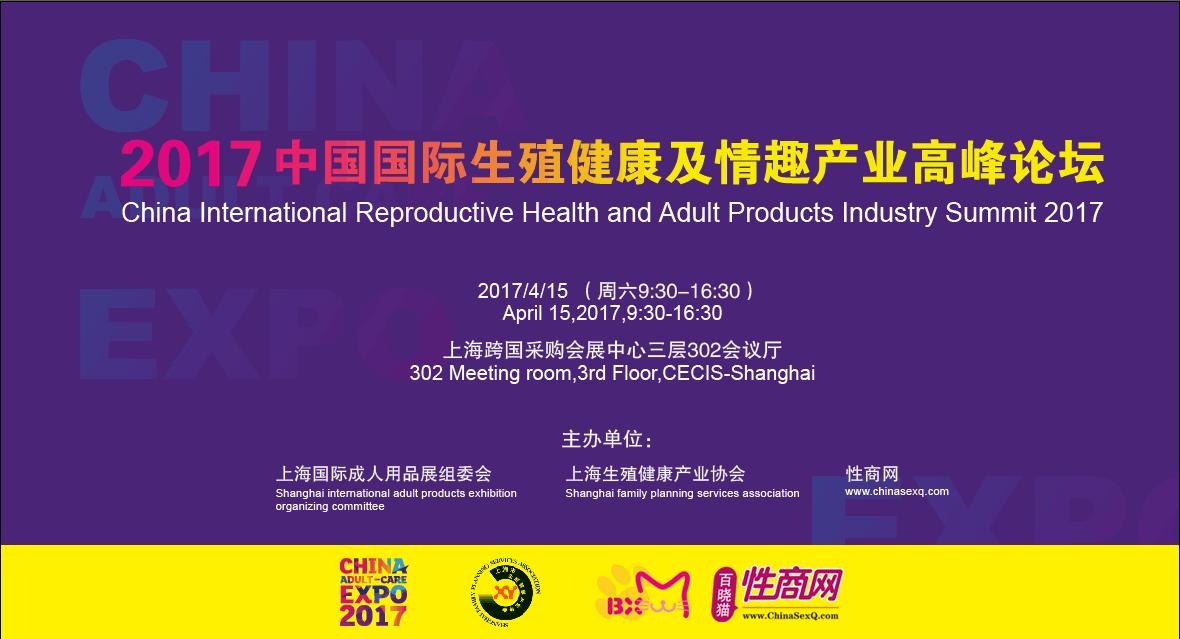 情趣行业老司机的心路历程-2017上海成人展产业高峰论坛图片3