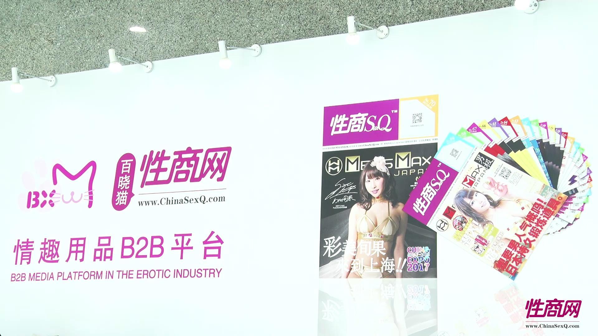 视频:2017上海成人展火爆,又一个风口?图片2