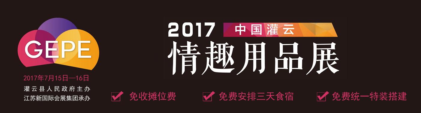 2017中国灌云情趣用品展(展位免费包三天食宿展位搭建免费)横幅banner