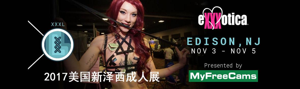 2017美国eXXXotica新泽西成人展横幅banner