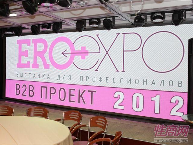 2012春季俄罗斯成人展EroExpo参展企业图片1