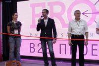 2012春季俄罗斯成人展EroExpo行业论坛图片11