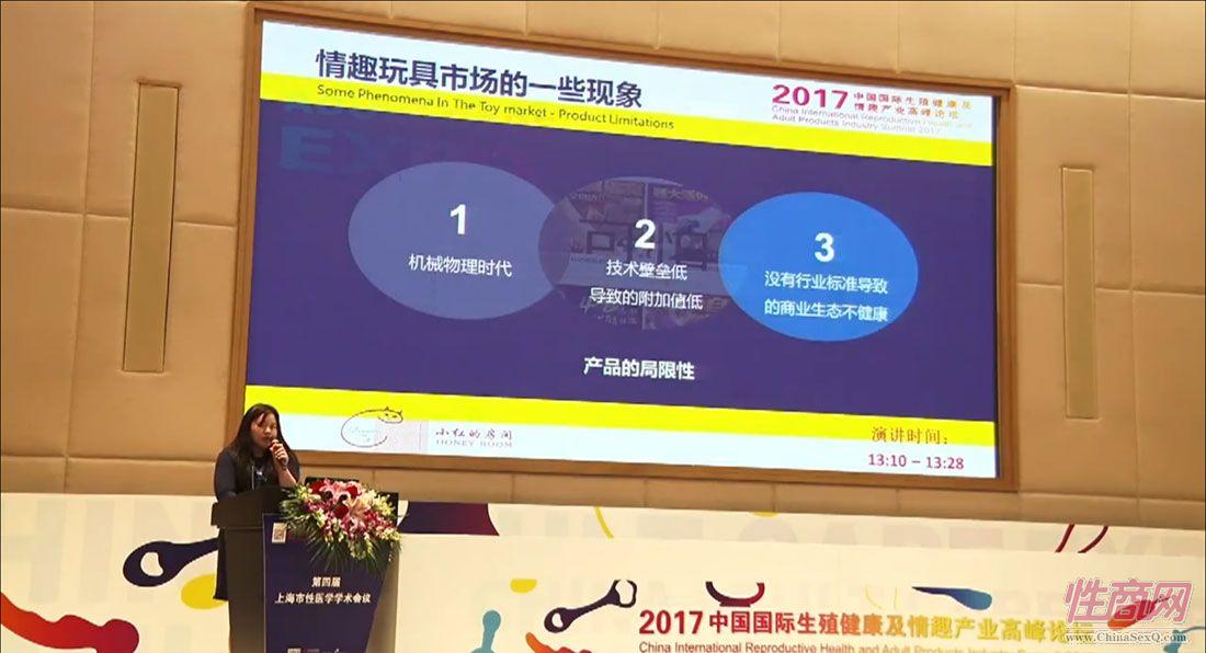 情趣达人小红分享创业经历-2017上海成人展产业高峰论坛图片3