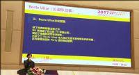 贝亚特往事进入中国市场―2017上海成人展产业高峰论坛图片2