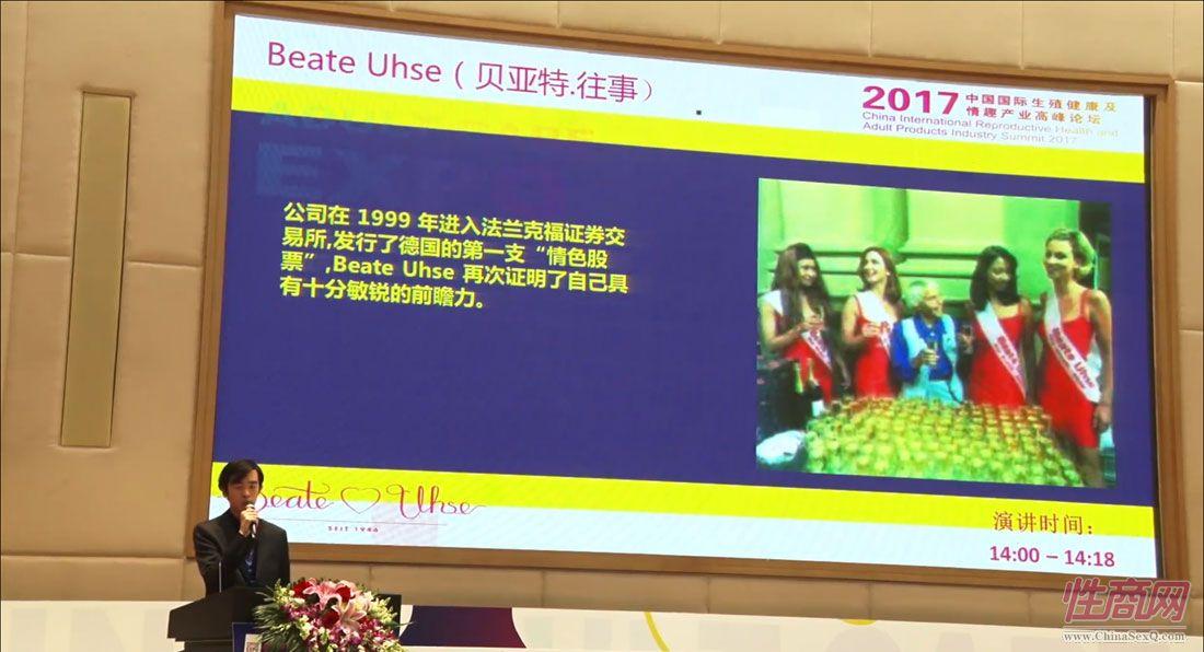 贝亚特往事进入中国市场―2017上海成人展产业高峰论坛图片3