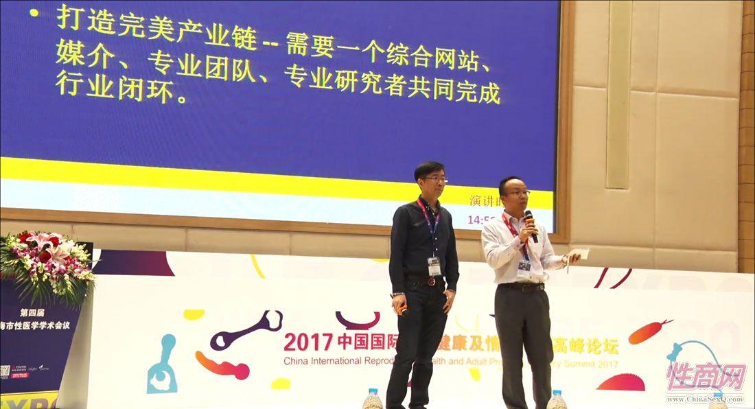 情趣行业老司机的心路历程-2017上海成人展产业高峰论坛