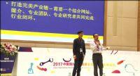 情趣行业老司机的心路历程-2017上海成人展产业高峰论坛图片1