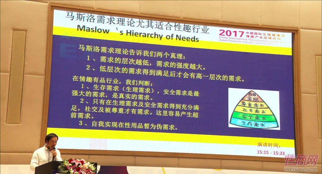 找到客户的真实需求-桂林恒保―2017上海成人展产业高峰论坛图片2