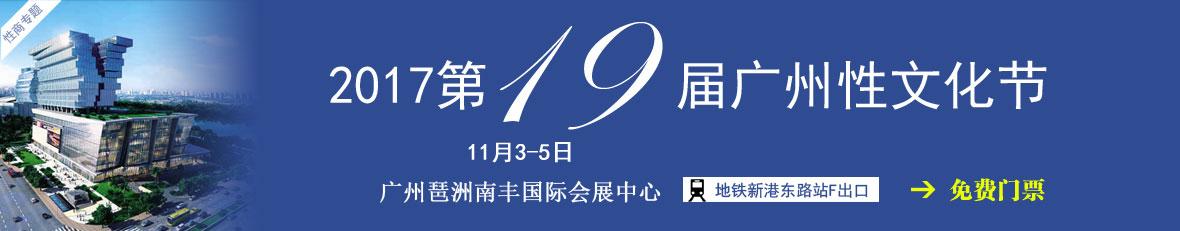 2017第十九届广州性文化节横幅banner