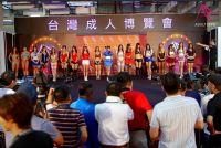 2016台湾成人博览TAE现场报道(第一天)图片1