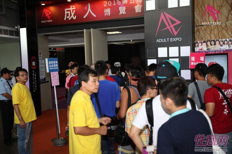 2016台湾成人博览TAE现场报道(第二天)图片4