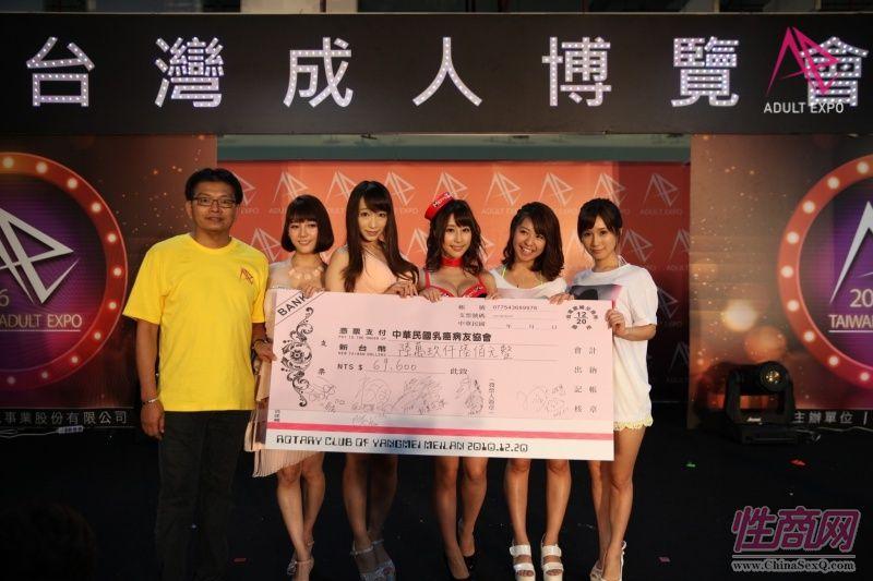 2016台湾成人博览TAE现场报道(第三天)图片22