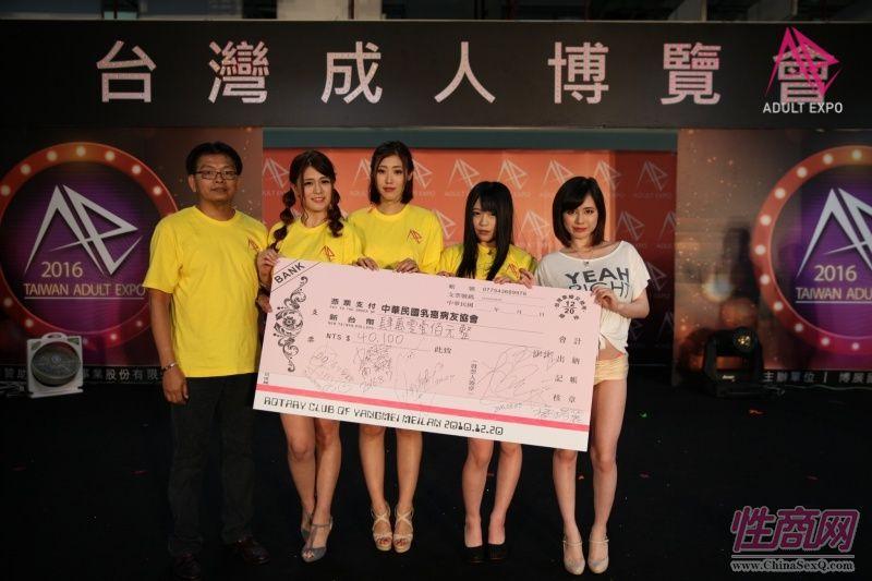 2016台湾成人博览TAE现场报道(第三天)图片25