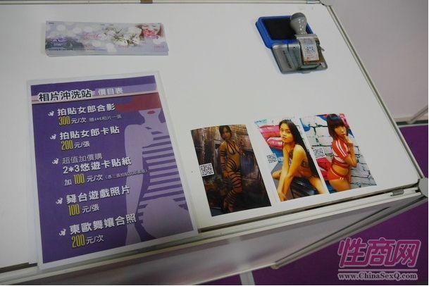 2016台湾成人博览TAE现场报道精彩集锦图片48