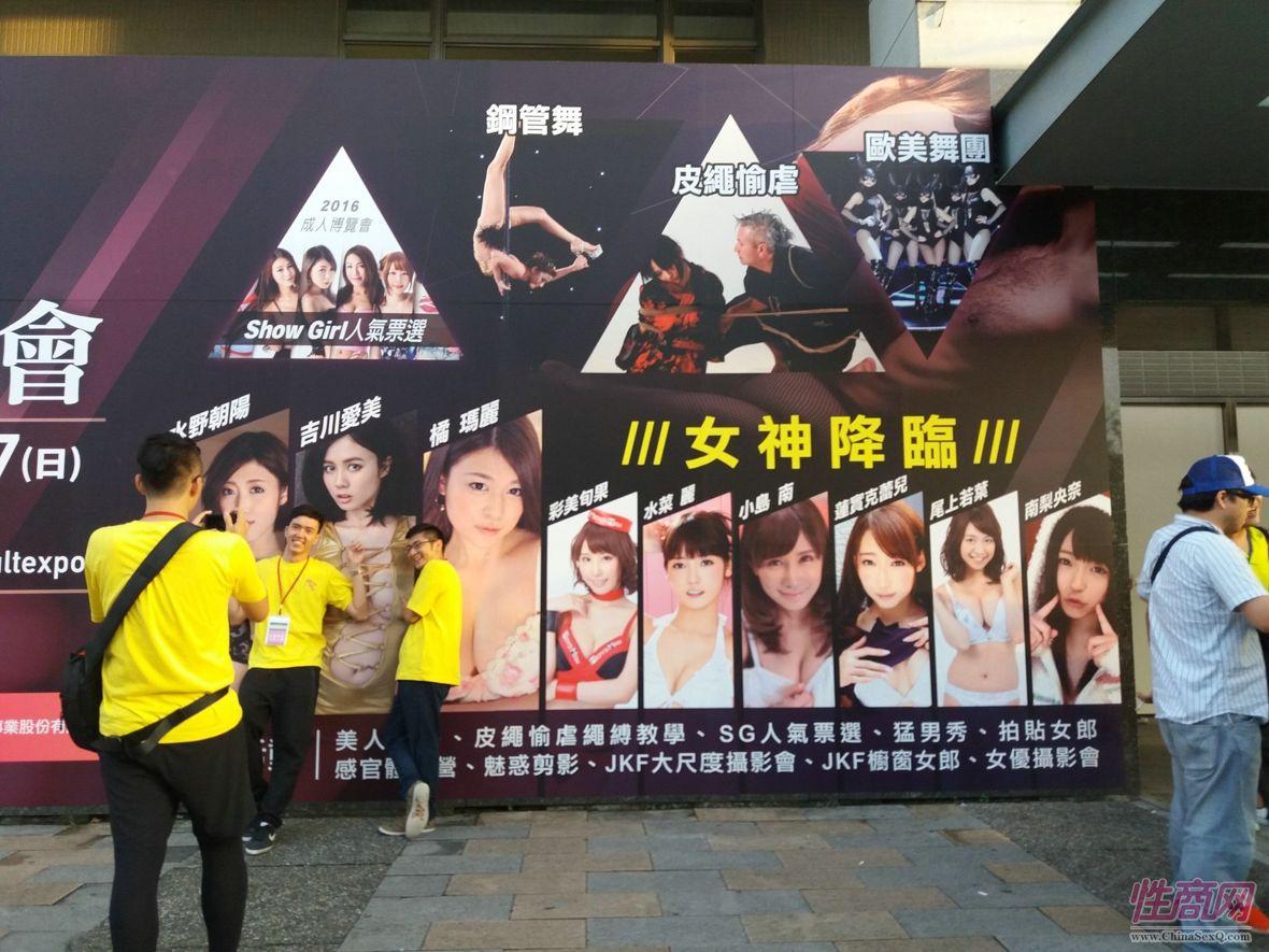 2016台湾成人博览TAE现场报道精彩集锦图片96