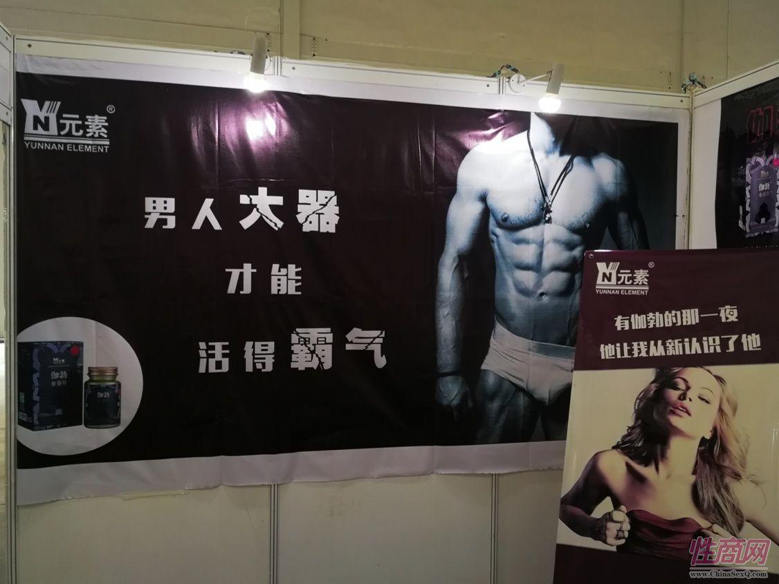 """北京成人展男性食品正规军""""伽勃""""受宠图片3"""