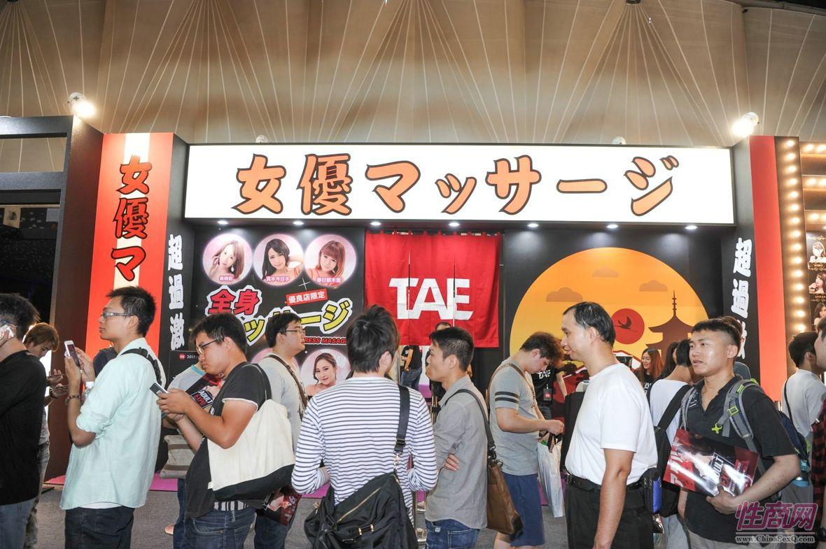 2017TRE台北成人博览日本女优云集高清大图图片46