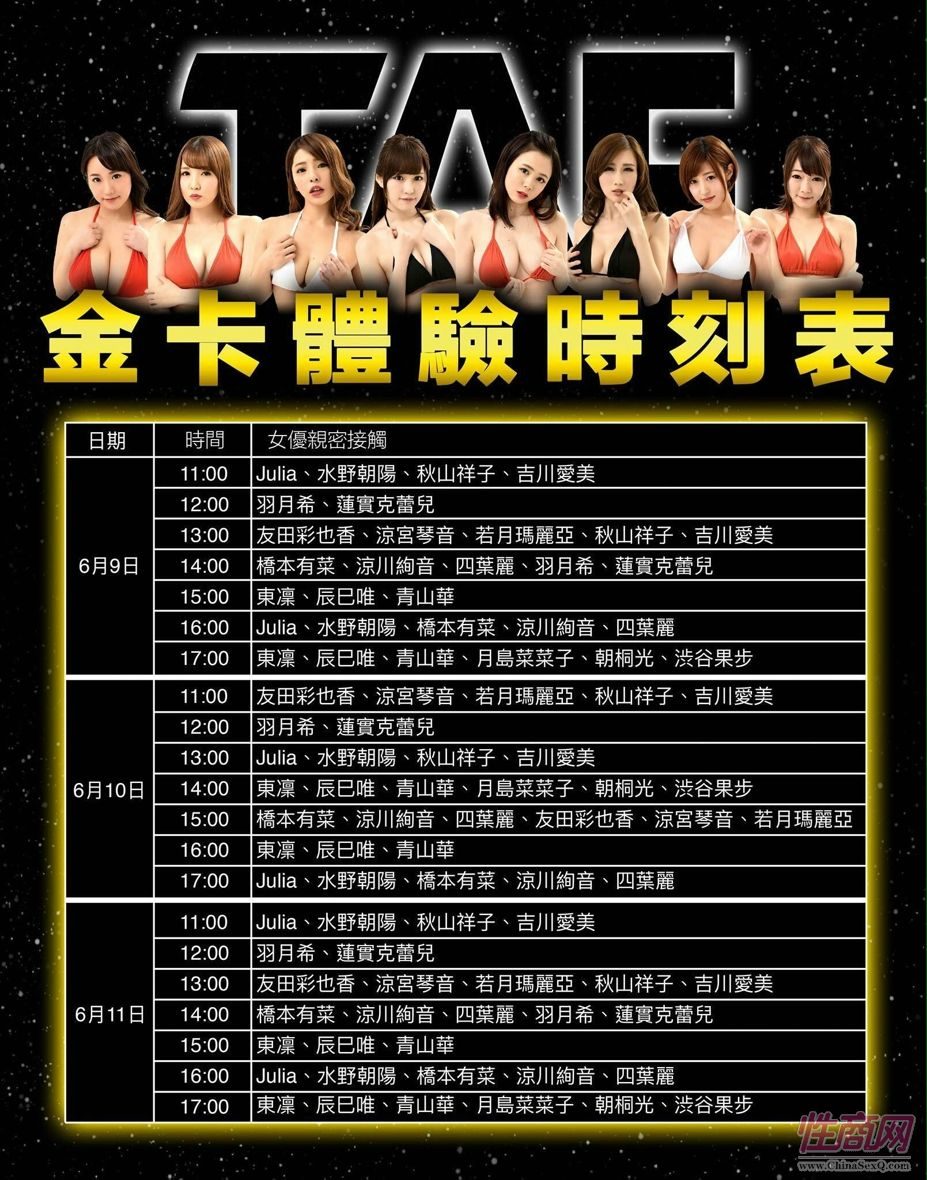 2017TRE台北成人博览日本女优云集高清大图图片92