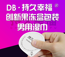 珍源堂DB安全套-玻尿酸安全套