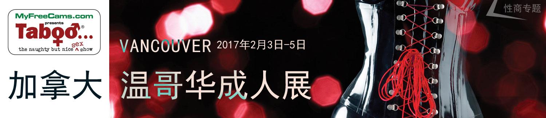 2017加拿大温哥华成人展TabooShow横幅banner