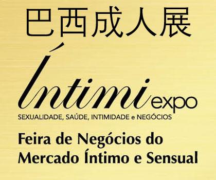 巴西成人展IntimiExpo