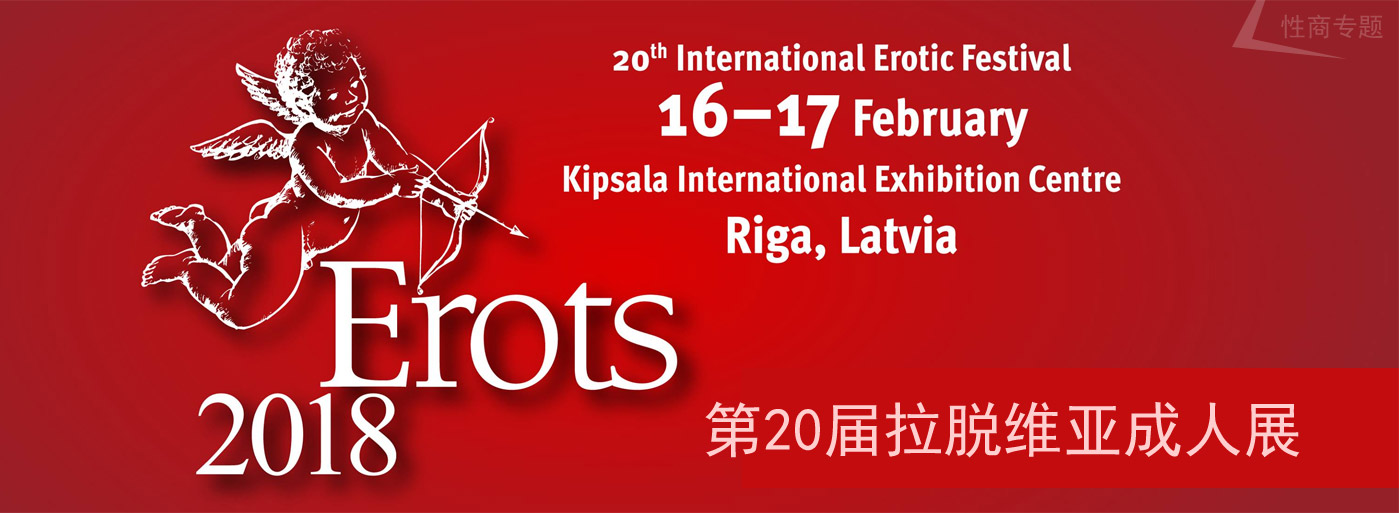 2018第20届拉脱维亚成人展Erots横幅banner