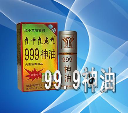 999神油 全国诚招代理
