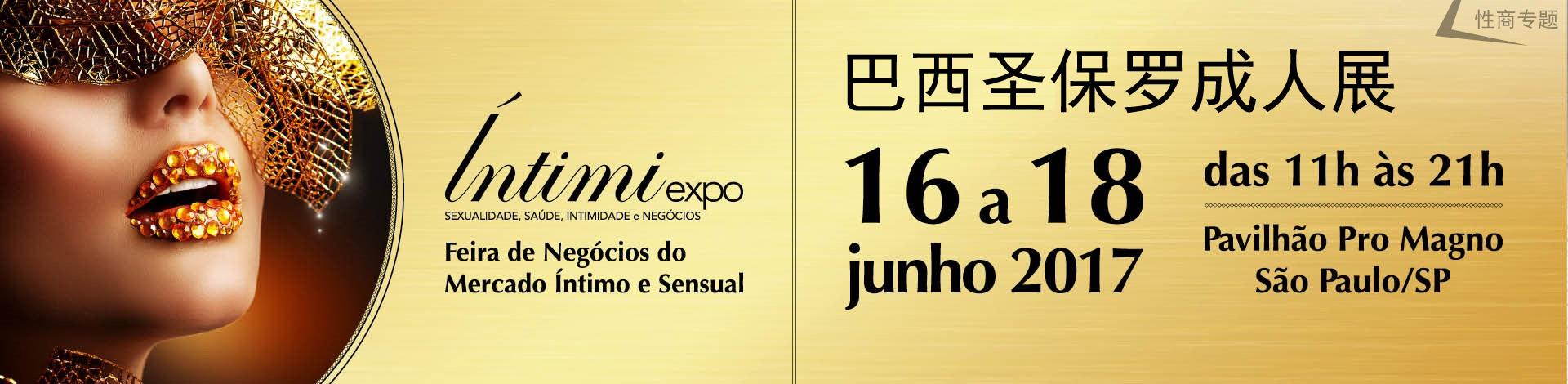 2017巴西成人展IntimiExpo横幅banner