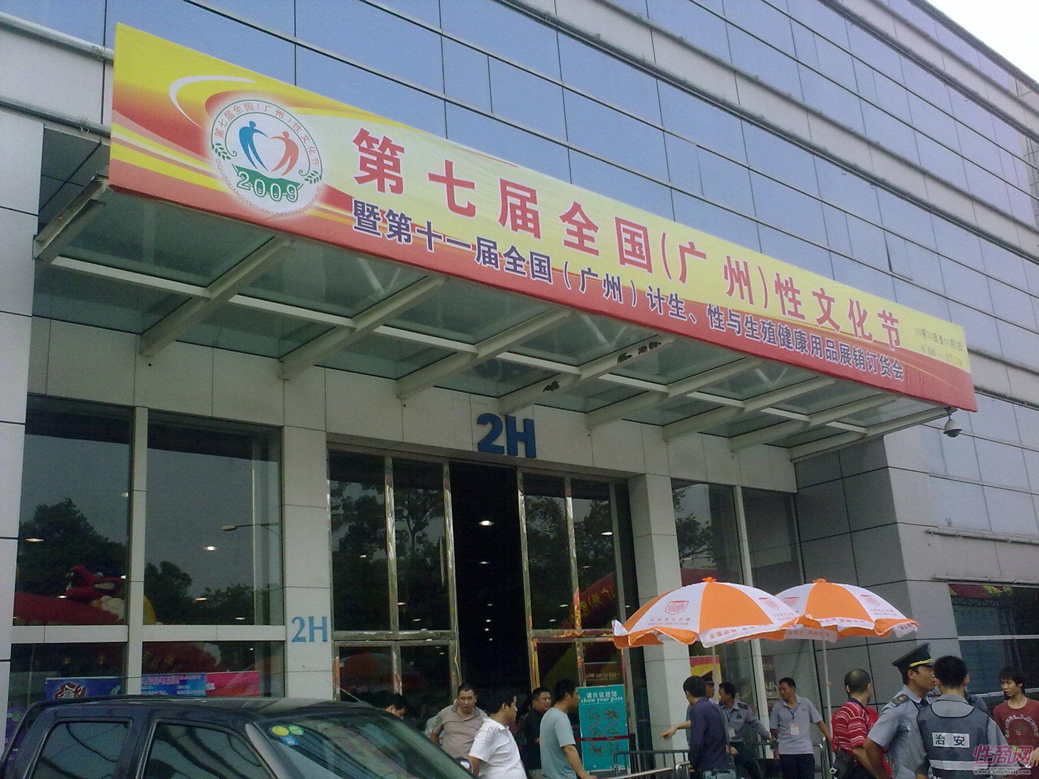 第七届广州性文化节展馆入口