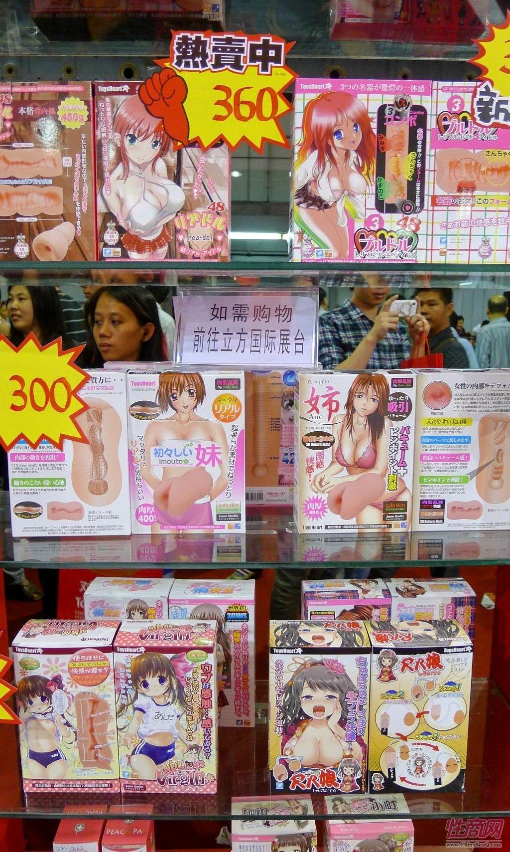 2011广州性文化节――展会现场图片32