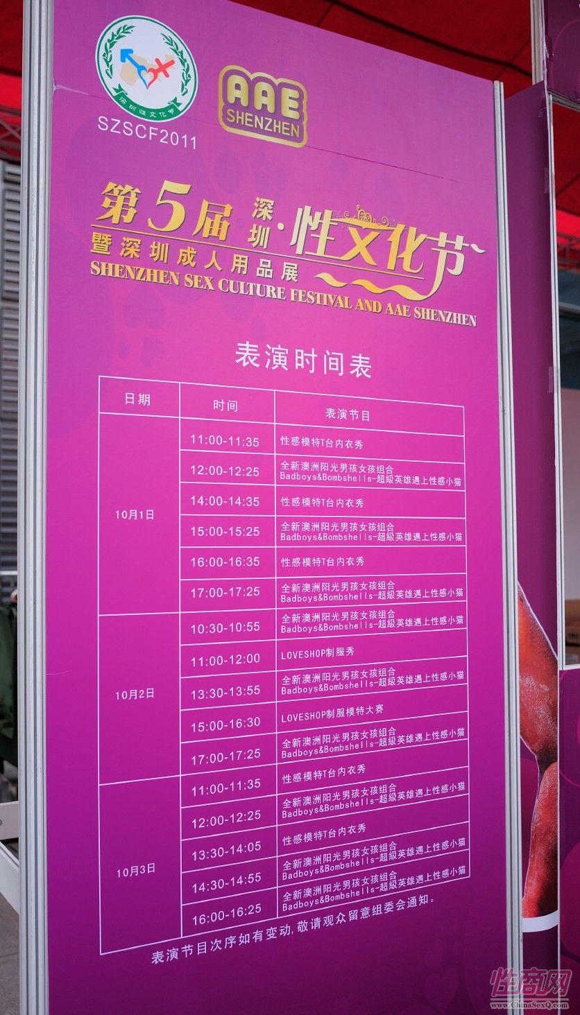 2011深圳性文化节联合亚洲成人博览海外品牌多图片2