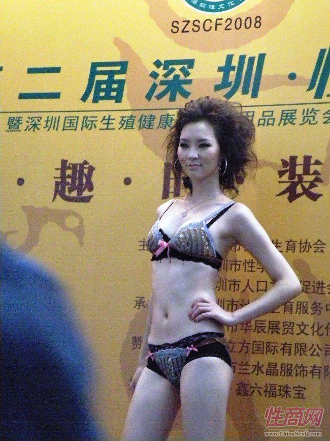 2008深圳性文化节开幕辣妈带儿看内衣秀图片2