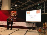2017亚洲成人博览AAE(香港) 颁奖典礼图片17